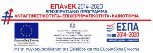 Επιχειρησιακό πρόγραμμα ΕΠΑνΕΚ 2014-2020